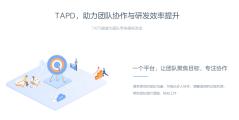 腾讯TAPD的功能截图