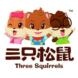 三只松鼠-兑吧的合作品牌