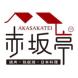 赤坂亭-捷荟信息的合作品牌