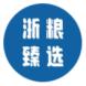 浙粮甄选-锥智科技的合作品牌