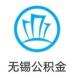 无锡公积金-腾讯AI开放平台的合作品牌