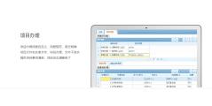 工作快-项目管理的功能截图