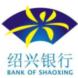 绍兴银行携手数澜,以实时数据服务能力助业务加速-数澜科技的成功案例