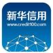 新华信用-泽元软件的合作品牌