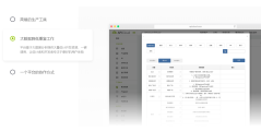 APICloud柚子科技的功能截图