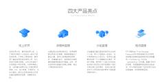 百家云-企业直播云的功能截图