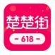 楚楚街-光云的合作品牌