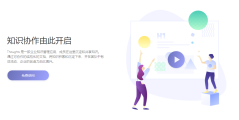 Thoughts的功能截图