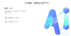 容联云通讯的功能截图