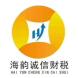 海韵诚信财税-亿企代账的合作品牌