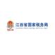江西省国家税务局-八爪鱼的合作品牌