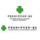中国医科大学附属第一医院-南京天溯的合作品牌
