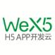 WeX5-又拍云的合作品牌