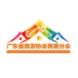 广东省旅游协会民宿分会-云掌柜的合作品牌