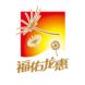 福佑龙惠-赛普智成的合作品牌