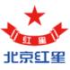 北京红里-今目标的合作品牌