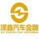 泽鑫汽车金融-百宝云的合作品牌