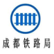 成都铁路天阳宏业科技股份有限公司局-酷学院的合作品牌