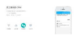 WiseCRM365的功能截图