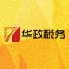 华政税务-金蝶云创的合作品牌