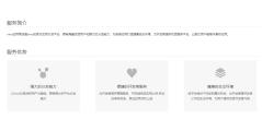 VIVO开放平台的功能截图