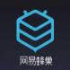 网易蜂巢云存储软件