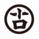 古茗-网易数帆的合作品牌