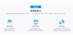 MobTech的功能截图