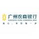 广州农村商业银行-今致人力的合作品牌