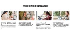 Microsoft Project的功能截图