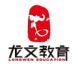龙文教育-爱耕云的合作品牌