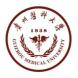 贵州医科大学-UTH国际的合作品牌