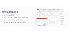 WPS Office的功能截图