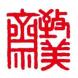 致美斋-金指王的合作品牌