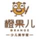 橙果儿-小麦助教的合作品牌