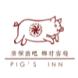 猪栏酒吧-云掌柜的成功案例