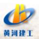 黄河建工集团-金鲁班的合作品牌