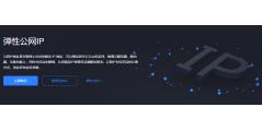 Chinac华云的功能截图