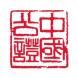 杭州互联网公证处-保全网的合作品牌