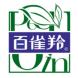 百雀羚-金柚网的合作品牌