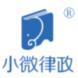 小微律政公司注册软件