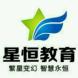 星恒教育-放心签的合作品牌