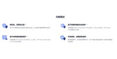 华为云-网络安全的功能截图