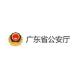 广东省公安厅-八爪鱼的合作品牌