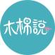 木棉说-青云QingCloud的合作品牌