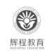 辉程教育-EC的成功案例