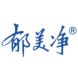 郁美净-乐言科技的合作品牌
