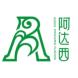 阿达西-屏芯科技的合作品牌