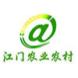 江门农业农村-V-Team的合作品牌