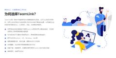 Teamlink的功能截图